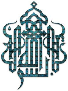 bismillah pg 6 – Islamic Graphics
