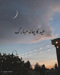 Eid Mubarak Quotes, Eid Mubarak Images, Eid Mubarak Wishes, Happy Eid Mubarak, Eid Mubarak Status, Ramadan Mubarak, Chand Mubarak Image, Chand Raat Mubarak Images, Eid Pics