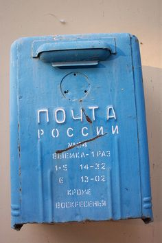 Russian Letterbox by Ms Cupcake, via Flickr