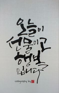 Typography, Lettering, Korean Language, Caligraphy, Wise Quotes, Writing, Words, Life, Image