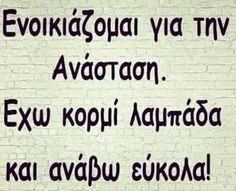 Have A Laugh, True Words, Just For Laughs, Just In Case, Haha, Funny Quotes, Jokes, Let It Be, Greek