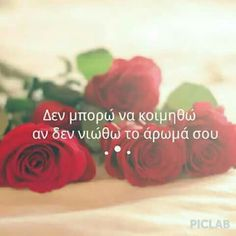 Greek Quotes, Picture Quotes, Me Quotes, My Life, Lyrics, Songs, Inspirational, Ego Quotes, Song Lyrics