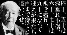【 渋沢栄一の名言 】四十、五十は洟垂れ小僧、六十、七十は働き盛り、九十になって迎えが来たら、百まで待てと追い返せ Japanese Words, Famous Quotes, Proverbs, Cool Words, Destiny, Life Lessons, Quotations, Inspirational Quotes, Wisdom