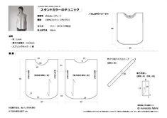 スタンドカラーのチュニックの製図・型紙と作り方 | nunocoto fabric