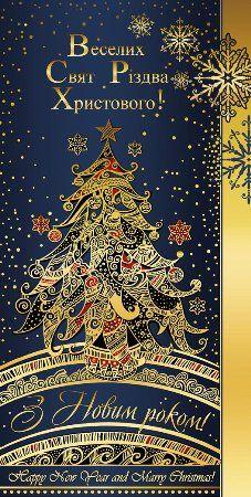When Is Ukrainian Christmas 2019 43 Best Ukrainian Christmas images in 2019 | Ukrainian christmas