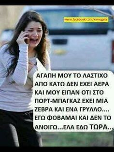 😂🤣😂😂🚧🚧 Greek Memes, Funny Greek Quotes, Best Funny Pictures, Funny Photos, Funny Texts, Funny Jokes, Epic Texts, Funny Labs, Minions Funny Images