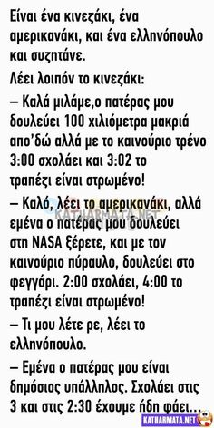 Ανέκδοτο: Λέει λοιπόν το κινεζάκι… Funny Greek Quotes, Greek Memes, Funny Quotes, Life Quotes, Stupid Funny Memes, Funny Posts, Funny Stuff, Jokes Images, Sarcastic Humor