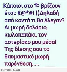Greeks...! Funny Status Quotes, Funny Greek Quotes, Funny Statuses, Text Quotes, Jokes Quotes, Greek Memes, Afrikaanse Quotes, Funny Times, Try Not To Laugh