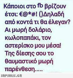 Greeks...!