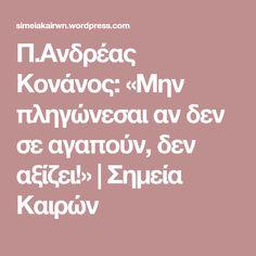 Π.Ανδρέας Κονάνος: «Μην πληγώνεσαι αν δεν σε αγαπούν, δεν αξίζει!» | Σημεία Καιρών Quotes, Quotations, Quote, Shut Up Quotes