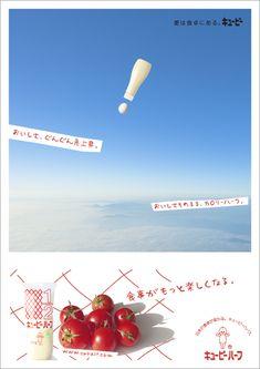 キューピー広告写真3