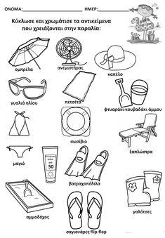 Greek Writing, Brick Bbq, Cool Kids, Kids Fun, Summer Crafts, Summer Activities, Speech Therapy, Montessori, Beach