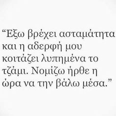 Speak Quotes, Me Quotes, Funny Photos, Funny Images, Funny Greek Quotes, Clever Quotes, How To Be Likeable, Meaningful Quotes, Funny Texts