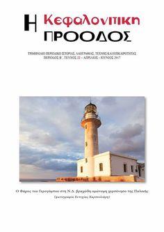 "vlahata samis  ΚΕΦΑΛΟΝΙΑ: Κυκλοφόρησε το νέο τεύχος του περιοδικού  ""Η Κεφαλ..."