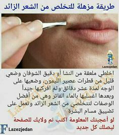 Beauty Discover take care of your skin Beauty Care Routine Beauty Routines Hair Care Recipes Face Skin Care Face Hair Beauty Recipe Perfume Skin Treatments Skin Makeup Beauty Tips For Glowing Skin, Beauty Skin, Hair Beauty, Beauty Care Routine, Beauty Routines, Face Skin Care, Skin Treatments, Natural Skin Care, Make Up