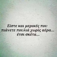 Funny Images With Quotes, Funny Pictures, Funny Quotes, Life Quotes, Funny Statuses, Greek Quotes, Greeks, Just Kidding, True Words