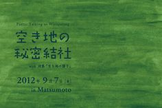 Poetic Talking or Whispering  空き地の秘密結社 in 松本