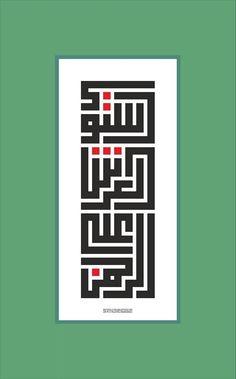 Er rahmânü alel arşistevâ (TÂHÂ, 5) ( الرَّحْمَنُ عَلَى الْعَرْشِ اسْتَوَى / سورة طه، ۵ ) [Rahman (olan Allah) arşa hükmetmektedir.] hattat: isam hayri, kûfî