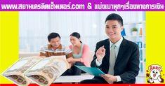 บริษัทพรอมิส (ประเทศไทย) จำกัด | วิธีการชำระเงิน สินเชื่อหมุนเวียนบุคคล ... วิธีการชำระเงินค่างวดสำหรับลูกค้าพรอมิสประเภทสินเชื่อหมุนเวียนบุคคลทั่วไปสามารถชำระ ... ธนาคารกสิกรไทย ค่าธรรมเนียมการชำระ กรุงเทพฯ และปริมณฑล 15 บาท ต่างจังหวัด  #สินเชื่อcimb #บัตรกดเงินสดcimb #สินเชื่อบุคคลcimb #ธนาคารcimb #สินเชื่อซีไอเอ็มบี  #สินเชื่อบุคคลซีไอเอ็มบี #ธนาคารซีไอเอ็มบี