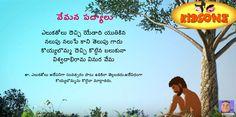 Vemana Padyalu || Eluka Tholu Thechi || Padyam In Telugu