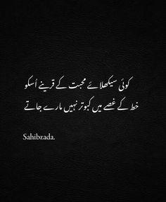 Urdu Poetry, Arabic Calligraphy, Romantic, Motivation, Arabic Calligraphy Art, Romance Movies, Romantic Things, Romance, Inspiration