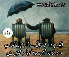 Hadith Quotes, Qoutes, Urdu Words, Deep Words, Urdu Poetry, Cool Words, In This Moment, Sayings, Reading
