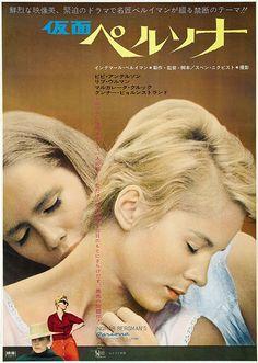Japanese poster for PERSONA (Ingmar Bergman, Sweden, 1966)  Designer: uncredited | Source: Heritage Auctions