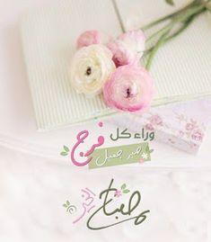 Good Morning Arabic, Good Morning Photos, Morning Images, Morning Texts, Beautiful Arabic Words, Black Abstract, Morning Wish, Morning Greeting, Beautiful Morning