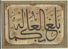 Verses Praising the Prophet Muhammad from the Gulistan by Sa'di, calligraphic composition. The Edwin Binney Collection of Turkish Art Persian Calligraphy, Islamic Calligraphy, Ottoman Turks, Harvard Art Museum, Cultural Identity, Turkish Art, Ottoman Empire, Religious Art, Prophet Muhammad