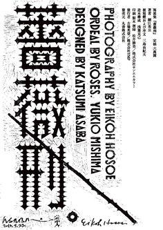 Ordeal By Roses - Katsumi Asaba