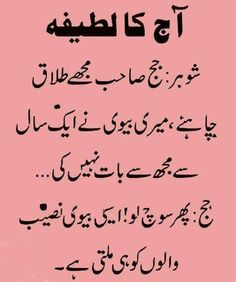 Urdu Latifay: Husband Wife Jokes in Urdu Fonts Mian Bivi U. Funny Sign Fails, Funny Mom Memes, Very Funny Jokes, Funny Facts, Mom Humor, Hilarious, Urdu Funny Quotes, Cute Funny Quotes, Funny Quotes For Teens