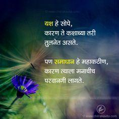Inspirational Quotes In Marathi, Marathi Quotes On Life, Morning Inspirational Quotes, Good Morning Quotes, Marathi Poems, Morning Images, Cute Attitude Quotes, Good Thoughts Quotes, Deep Thoughts