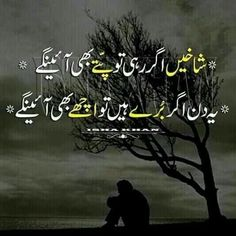 Urdu Quotes With Images, Inspirational Quotes In Urdu, Best Quotes In Urdu, Sufi Quotes, Islamic Love Quotes, Qoutes, Quotations, Ego Quotes, Quran Quotes