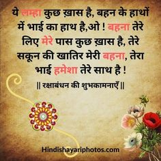 happy raksha bandhan quotes in hindi #rakhiforbrother #sister  #gift #festival #handmade #handmaderakhi Happy Raksha Bandhan Quotes, Rakhi For Brother, Handmade Rakhi, Happy Rakshabandhan, Hindi Quotes, Gift, Presents, Gifts