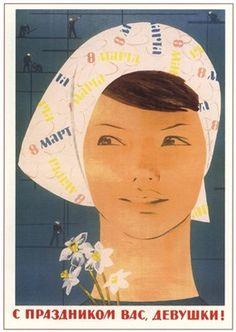 International Women's Day, March 8th | Soviet Poster | Советские плакаты