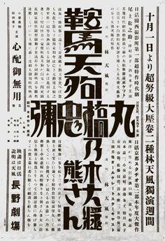 文字渦で文字酔い 目を閉じると言霊のエコー                      . Japanese Typography, Typography Letters, Typography Poster, Graphic Design Typography, Lettering, Flyer Design, Web Design, Logo Design, Type Design