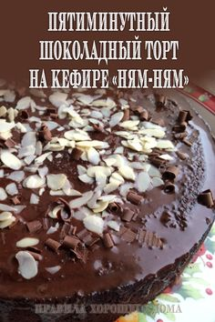 Russian Recipes, Ham, Cake Decorating, Kefir, Deserts, Food And Drink, Cooking Recipes, Pudding, Favorite Recipes