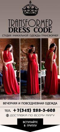 Платье-трансформер: свадебное, подружкам; кейп