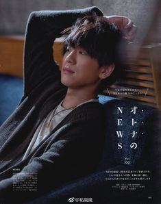 Idol, Movie Posters, News 2, Aesthetics, Boys, Baby Boys, Film Poster, Senior Boys, Sons