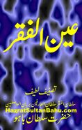 Anul Faqar , Ain ul Faqar, Ain-ul-Faqar, Ain-ul-Faqr, Ain ul Faqr  Book of Hazrat Sultan Bahu, Hazrat Sultan Bahoo, haqbahu, haq bahu, Hadrat Sultan bahu, haq bahoo, sultan bahu, sultan bahoo, sakhi sultan bahoo, sakhi sultan bahu, haq bahoo sultan, bahoo sultan, bahu sultan Error 403, Proxy Server, Books, Libros, Book, Book Illustrations, Libri