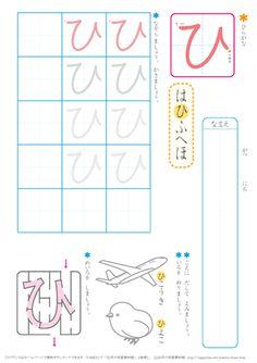 ひらがな練習 「ひ」 Hiragana Chart, Nihongo, Writing Practice, Japanese Language, 3 Years, Study, Learning, Words In Japanese, Japanese Words