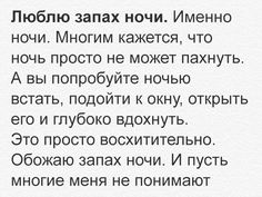 The Words, Cool Words, Self Love Quotes, Mood Quotes, Best Quotes, Russian Quotes, Dark Thoughts, Aesthetic Words, My Mood