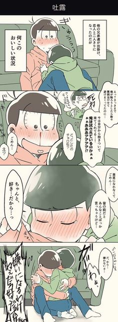 Kinuya ( ___ 's comics Osomatsu San Doujinshi, I Ship It, Ichimatsu, Hot Anime Boy, Manga Love, Cartoon Games, Manga Comics, Fujoshi, Otaku Anime