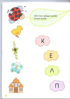 img232 Greek Language, Learning Activities, Alphabet, Preschool, Snoopy, Map, Education, Comics, Fictional Characters