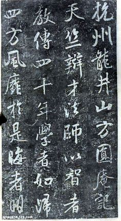 Text Back, Chinese Calligraphy, Digital Art, Letters, Drawings, Letter, Sketches, Lettering, Drawing