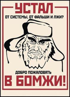 Фото@Mail.Ru: : ПЛАКАТ / АГИТКА