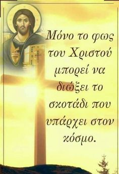 Orthodox Icons, Faith, Quotes, Movies, Movie Posters, Night, Quotations, Films, Film Poster