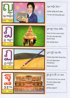 Thai Alphabet Song Lyrics page4