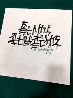 [캘리그라피] 캘리그라피 수업 : 네이버 블로그 Caligraphy, Arabic Calligraphy, Life Lessons, Hand Lettering, Diy And Crafts, Typography, Wisdom, Mood, Writing