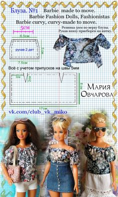 We sew for Barbie Fashionistas and other dolls. Sewing Barbie Clothes, Barbie Sewing Patterns, Barbie Dolls Diy, Doll Dress Patterns, Barbie Dress, Diy Ken Doll Clothes, Barbie Barbie, Sewing Kit, Girl Dolls